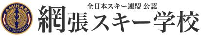 岩手県 網張スキー学校